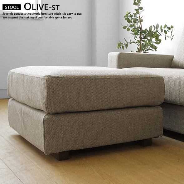 オットマン 受注生産商品 ご家庭での水洗いができるウォッシャブル生地 フルカバーリングタイプのソファー専用スツール OLIVE-ST