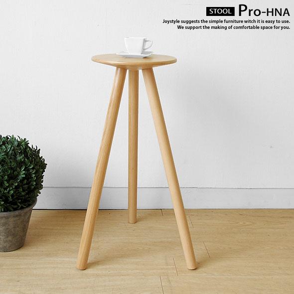 【受注生産商品】ビーチ材 ビーチ無垢材 木製椅子 円形 玄関ホールの花台としてやサイドテーブルとしても使える便利な3本脚のカウンタースツール ハイスツール PRO-HNA