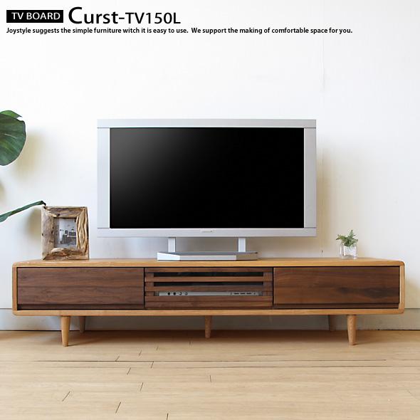幅150cm タモ材 ウォールナット材 天然木 木製 北欧家具 ツートンカラー ウォールナット無垢材の格子扉 タモ無垢材のテレビボード CRUST-TV150L