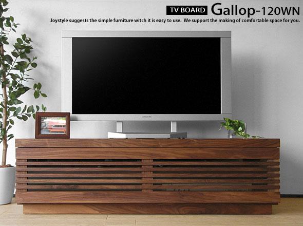【カスタムオーダー・別注対応】幅120cm ウォールナット無垢材 天然木 格子デザイン ロータイプのテレビボード Gallop-120WN※素材によって金額が変わります!