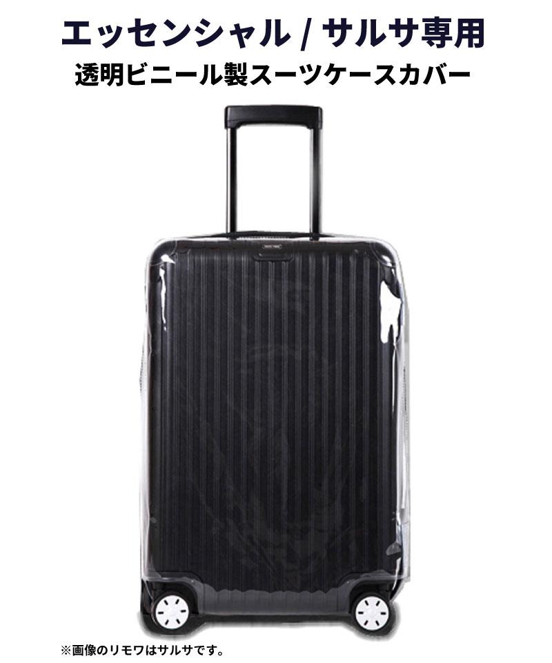 RIMOWA エッセンシャル SALSA 4輪に使える透明PVCスーツケースカバー キズ 汚れ防止用保護カバー リモワ サルサ 透明ビニール製スーツケースカバー 4輪 マルチホイール 正規販売店 リモア に使える 保護カバー MultiWheel用 日本 レインカバー