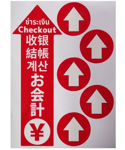 お客様誘導案内シール お洒落 赤 お店の床に貼るシールA3台紙セット 丸矢印×5 お会計×1 矢印 日本正規品