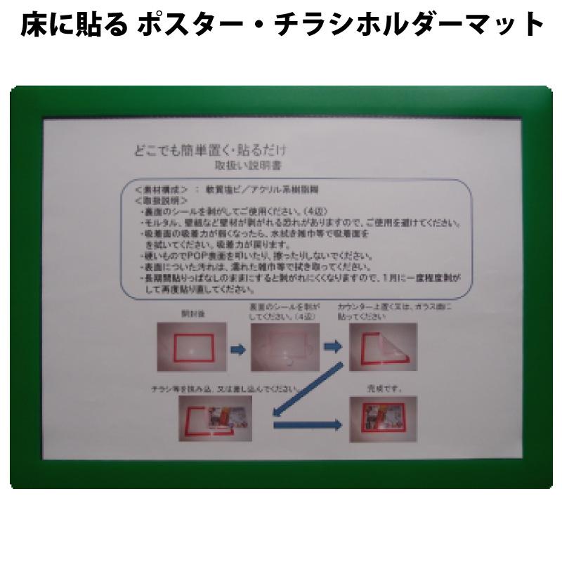 POP・ポスターの入替えが簡単な[ どこでもPOPフロアマット ] 吸着タイプのテープ採用で何度でも貼ってはがせる床に貼るポスターホルダー・カラーフレーム床置POPマット 「A4A」サイズ