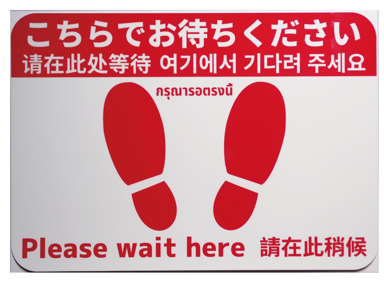 お客様誘導案内シール 赤 フロア レジ前など お店の床に貼るシール 表記:日本語 A3サイズ1枚 英語 漢字 送料無料お手入れ要らず タイ字 ハングル 足型四角-こちらでお待ちください×1 <セール&特集>
