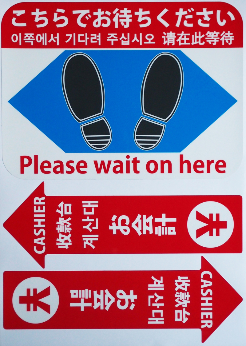 お客様案内シール 赤 青 フロア レジ前など お店の床に貼るシール 送料無料 激安 お買い得 キ゛フト 日本語 韓国語 A3台紙セット 足型四角-こちらでお待ちください×1 中国語 安売り 英語 矢印-お会計×2 タイプA
