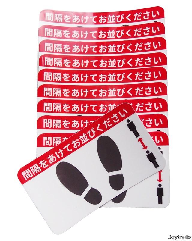 セール品 ソーシャル ディスタンス シール フロア サイン レジ誘導シール 極ミニサイズの ディスタンス用シール 足型 間隔をあけてお並びください×10 ラッピング無料 四角 10枚セット
