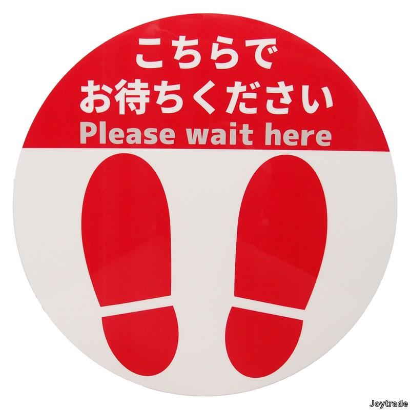 ソーシャル ディスタンス 用に 円形足型 フロア 新作通販 シール こちらでお待ちください Please お気に入 φ25cm wait here