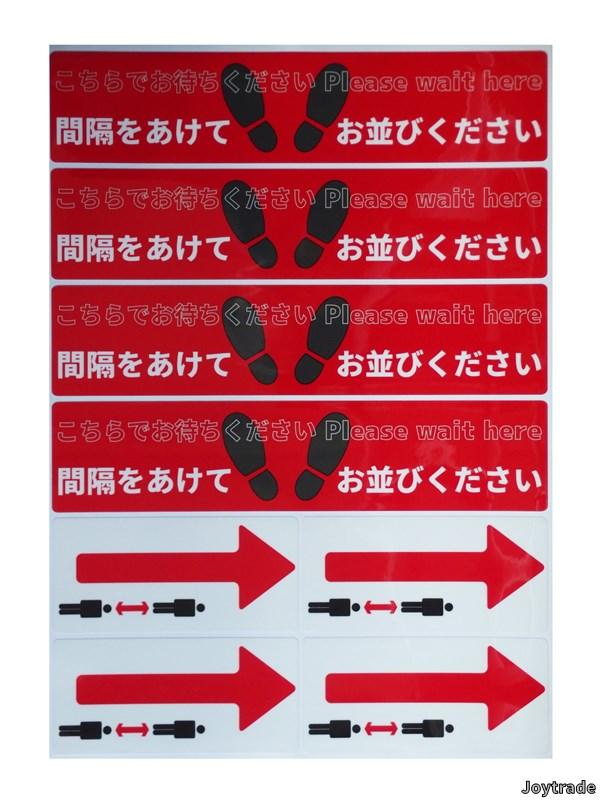 ソーシャル ディスタンス シール ストアー フロア サイン こちらでお待ちください-間隔をあけてお並びください×4 矢印×4 レジ誘導シール 用 足型入り横型シール4枚と矢印4枚のセット お得クーポン発行中
