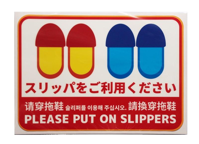 スリッパをご利用ください 事務所やお店の床に貼る誘導案内フロアシール 売り込み 1枚 正規販売店