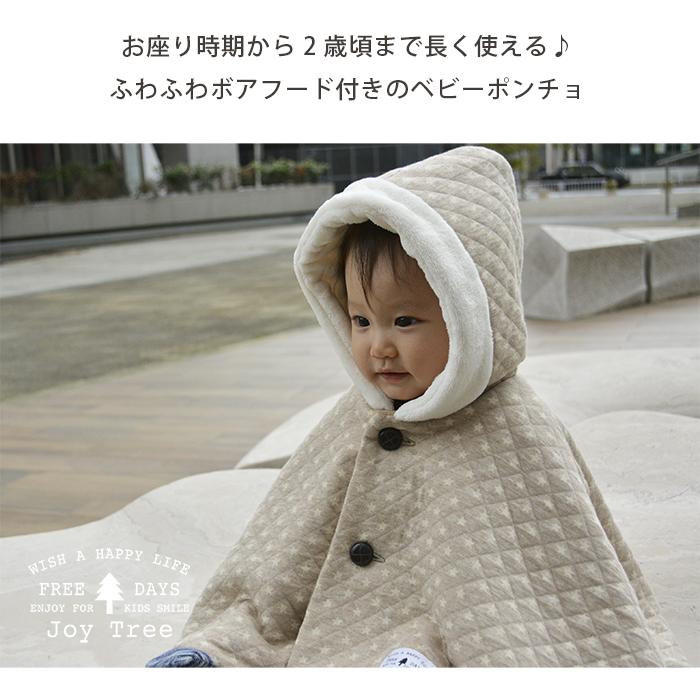 6814c39ec779e  ベビーポンチョ あったか防寒ベビーポンチョ赤ちゃんを暖かく包み込む防寒ケープマント日本