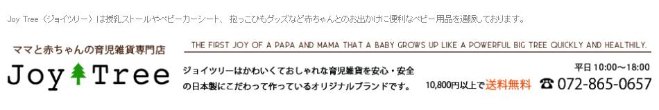 育児雑貨専門店Joy Tree:ママと赤ちゃんに便利な育児雑貨を日本製にこだわって作っています。
