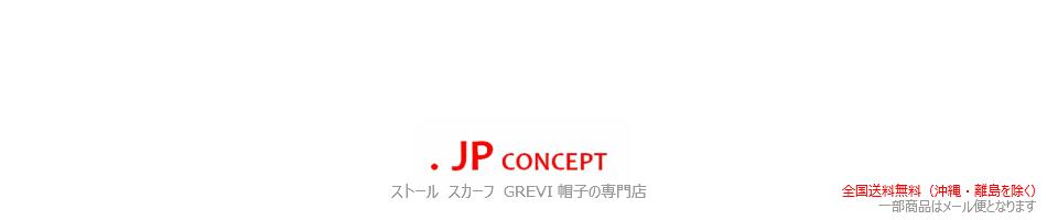 ストール・帽子のJPコンセプト:ウール カシミヤ シルク コットン スカーフ ストール専門店