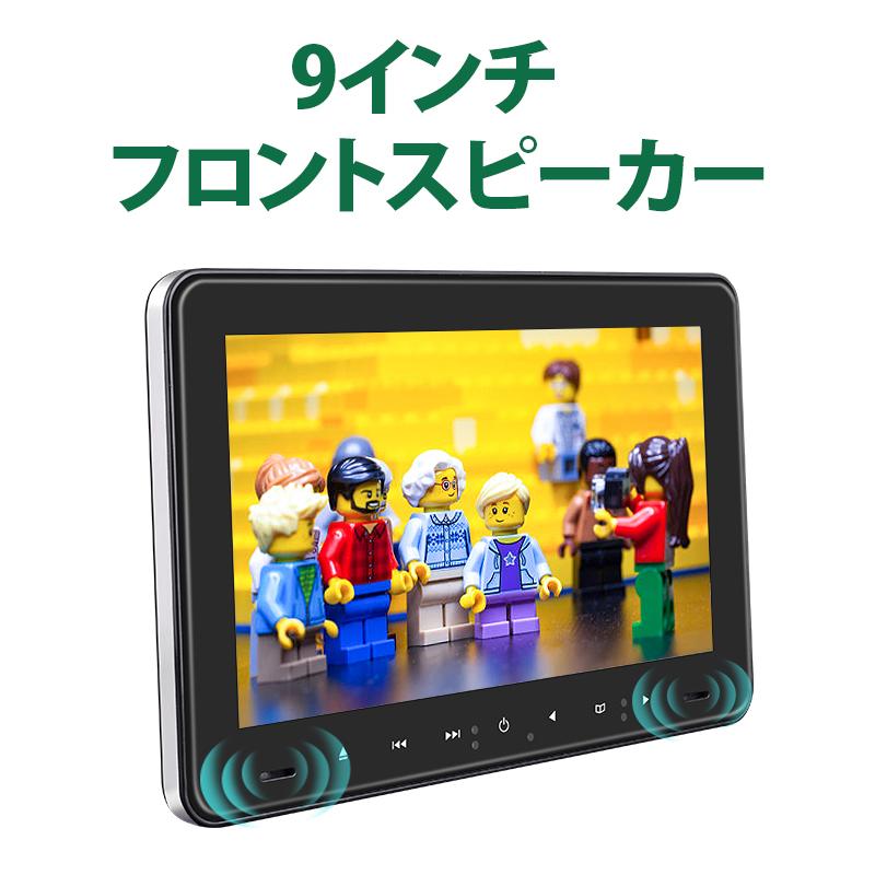 車載 家庭用 ポータブル DVDプレーヤー HDMI iPhone SD USB マルチメディア 簡単取付 モニター リアモニター シガー 9インチヘッドレストモニター 後部座席 DVD内蔵 人気商品 一年保証 かんたん取り付け L0320J 9インチ ヘッドレストモニター 贈答 フロントスピーカー DVDプレイヤー DVDリアモニター CPRM 車載用マルチプレイヤー 対応