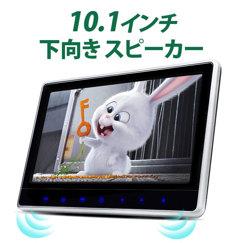ラッピング無料 車載 家庭用 ポータブル DVDプレーヤー HDMI iPhone 配送員設置送料無料 SD USB マルチメディア 簡単取付 モニター リアモニター シガー 10.1インチヘッドレストモニター DVD内蔵 下向きスピーカー DVDリアモニター L0321J 一年保証 DVDプレイヤー かんたん取り付け 10.1インチ 後部座席 CPRM ヘッドレストモニター 車載用マルチプレイヤー 対応