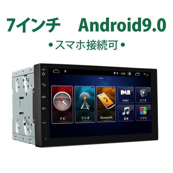 carplay 対応 オーディオカーナビ android 搭載 7インチ Android9.0 大画面 選択 2DIN静電式一体型車載PC アンドロイド Androidスマホ WIFI iphone接続 GA2180J Bluetooth 一年保証 Bluetooth5.0 激安卸販売新品 ブルートゥース