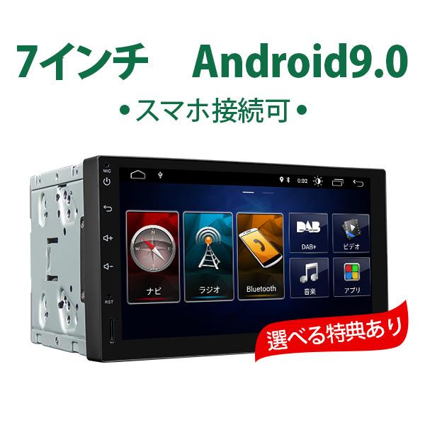 クーポン発行中 選べる特典あり carplay 対応 オーディオカーナビ android 搭載 7インチ Android9.0 大画面 2DIN静電式一体型車載PC WIFI ブルートゥース Bluetooth5.0 Bluetooth アンドロイド Androidスマホ/iphone接続 (GA2180J)【一年保証】