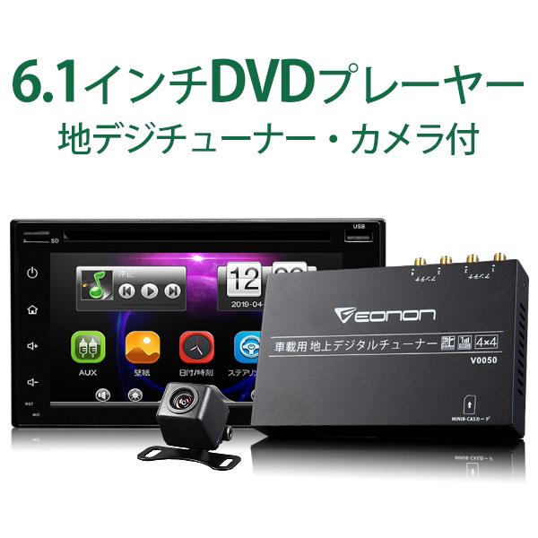お買得セット!4×4地デジチューナー+静電式タッチパネルDVDプレーヤー+LED搭載バックカメラ EONON(C0334J)【一年保証】HB