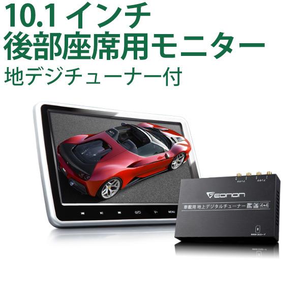 お得なセット 4x4 フルセグ地デジチューナー搭載 注文後の変更キャンセル返品 車載 家庭用 ポータブル DVDプレーヤー HDMI iPhone SD USB 角度調整 10インチヘッドレストモニター フルセグ地デジチューナー搭載DVDプレーヤー 車 車載用 一年保証 地デジ TV リアモニター スマートフォン EONON 10.1インチ C0515J ヘッドレストモニター あす楽 全国どこでも送料無料 後部座席