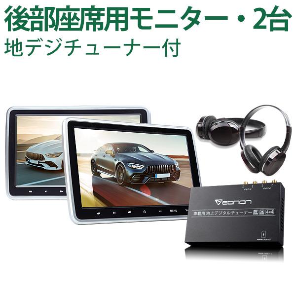 送料無料!車載 家庭用 ポータブル DVDプレーヤー HDMI SD USB マルチメディア 簡単取付 角度調整 10.1インチ ヘッドレストモニター 自動中継局サーチ対応  フルセグ搭載後部座席用DVDプレーヤー・2台セット!IRヘッドホン2個付属!10.1インチ ヘッドレスト HDMI ポータブル リアモニター 車 地デジ iPhone スマートフォン EONON (C0516J)【一年保証】HB