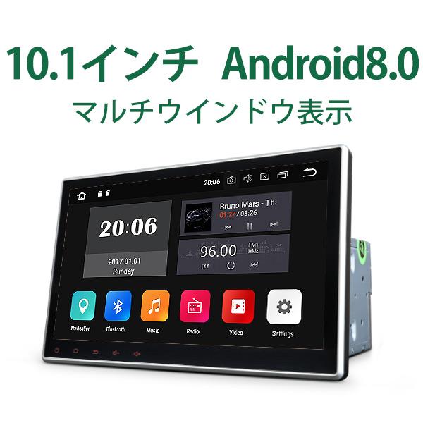 カーナビ android 搭載 10.1インチ Android8.0 大画面 2DIN静電式一体型車載PC プロセッサ8コア WIFI マルチウインドウ表示 ブルートゥース DVD/CD ミラーリング Bluetooth DVD内蔵 超高画質(GA2173J)【一年保証】
