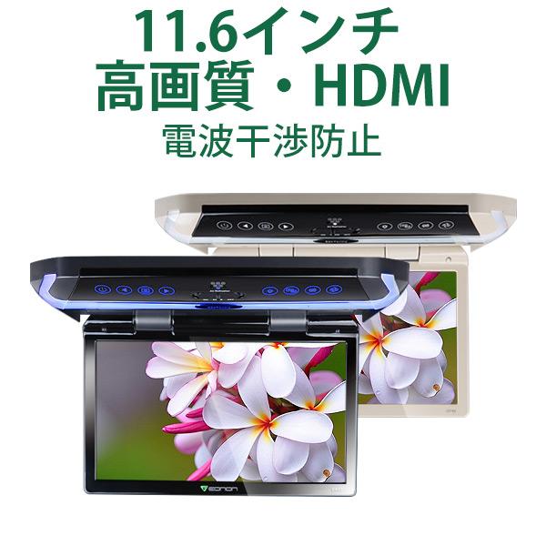 クーポン発行中! 送料無料!!フリップダウンモニター 11.6インチ【WXGA 解像度1366×768】空気清浄 HDMI タッチボタン リアモニター 2色 IRヘッドホン対応 EONON (L0146ZM)【1年保証】【あす楽】HB
