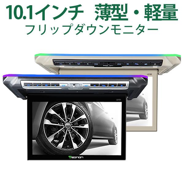 送料無料 日本車向け フリップダウンモニター 10インチ 超薄型 WSVGA 空気清浄機能内蔵 フリップダウン 7色LEDルームランプ IRヘッドホン対応 オート電源EONON (L0150M)【一年保証】HB