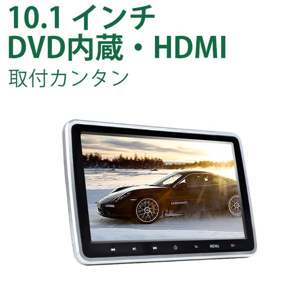 車載 家庭用 ポータブル DVDプレーヤー HDMI iPhone SD USB マルチメディア 簡単取付 モニター レジューム リアモニター シガー 10インチヘッドレストモニター クーポン発行中!DVDプレーヤー TV 車載用 後部座席 10.1インチ ヘッドレストモニター dvd内蔵 HDMI ポータブル DVDプレーヤー 車載 モニター リアモニター シガー iPhone CPRM対応 スマートフォン EONON (L0299A)【一年保証】