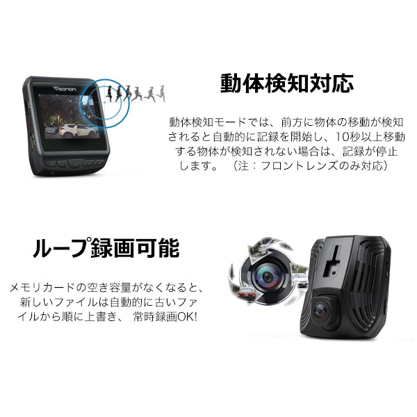 Before and after Drive recorder in-vehicle camera high resolution  ドラレコドライブレコーダー parking monitoring moving body detective