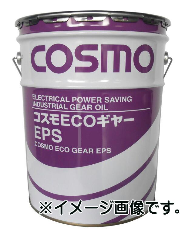 ギヤオイル カード4エントリーで10倍 コスモ ギヤーオイル ECOギヤー 新作アイテム毎日更新 EPS 460 1着でも送料無料 領収書OK 企業 ペール缶 20L ポイントUP 法人