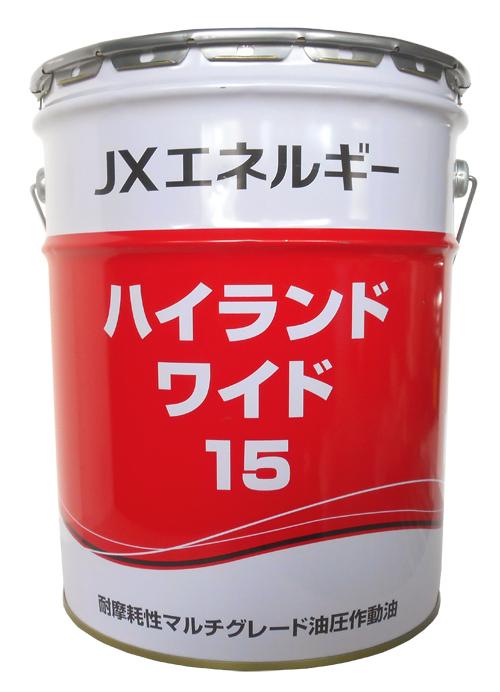 【エントリーで3倍カード10倍】JX ハイランドワイド 15 (耐摩耗性マルチグレード油圧作動油) 20L ペール缶 JXエネルギー ポイントUP 領収書OK 企業 法人