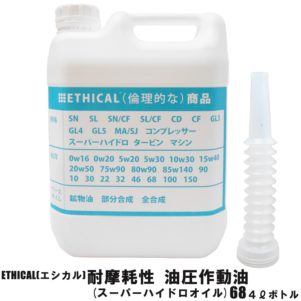 Abrasion resistant oil pressure hydraulic oil 68 (super hydrooil) 4L bottle  ETHICAL (エシカル)