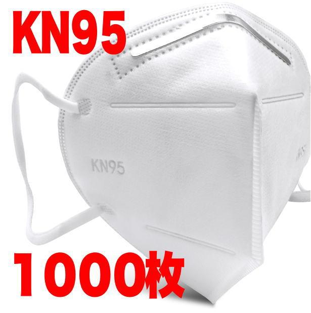 KN95マスク 1000枚 N95規格適合品 国内発送 マスク 在庫ありフリーサイズ 医療現場 介護施設 飛沫対策に PM2.5 花粉症 粉塵 などの対策に 新品 男女兼用 大人用 マスク1000枚マクス マスク在庫あり 使い捨てマスク【代引不可】