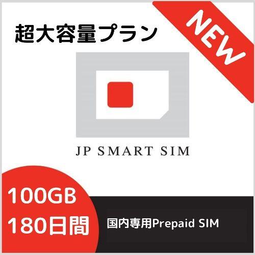 プリペイドSIM 日本国内専用 DOCOMO ドコモ プリペイド Prepaid SIMカード 送料無料 マルチSIM 一時帰国 隔離 期間限定 180日間 最新アイテム 100GB card DXHUB 最適 大容量 使い捨てSIM LTE対応 テレワーク Docomo回線 利用期限延長可能 在宅勤務 SIM データリチャージ可能