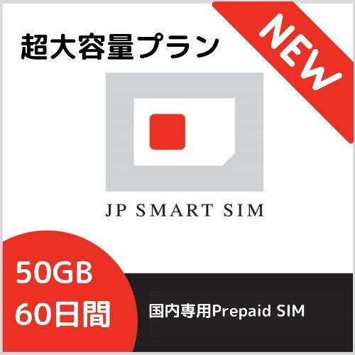 プリペイドSIM 日本国内専用 DOCOMO ドコモ プリペイド Prepaid SIMカード 送料無料 マルチSIM 一時帰国 隔離 60日間 50GB テレワーク Docomo回線 データリチャージ可能 大容量 DXHUB 在宅勤務 即納送料無料 最適 利用期限延長可能 SIM card 使い捨てSIM 売れ筋 LTE対応