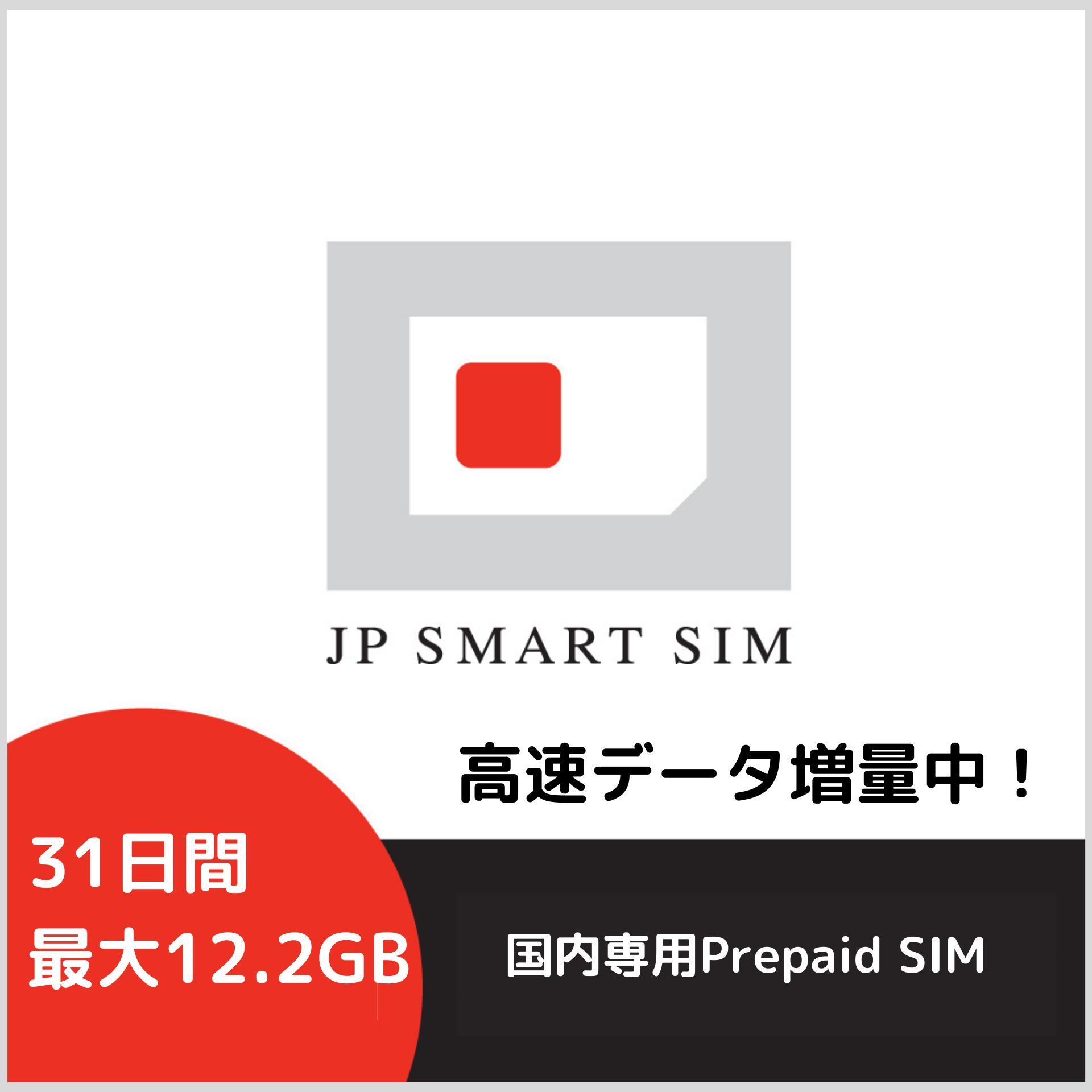 プリペイドSIM 日本国内専用 DOCOMO ドコモ プリペイド Prepaid SIMカード 送料無料 マルチSIM 一時帰国 隔離 2GB増量中 31日間 最大12.2GB利用可能 利用期限延長可能 最適 テレワーク 大容量 Docomo回線 使い捨てSIM 在宅勤務 card SIM 完売 新色 LTE対応 DXHUB データリチャージ可能
