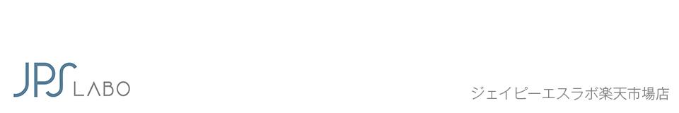 ジェイピーエスラボ楽天市場店:ファンアズムやアンレーベルでお馴染みの「JPSラボ楽天市場店」