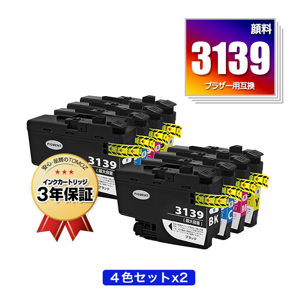 LC3139-4PK 顔料 大容量 お得な4色セット×2 ブラザー 用 互換 インク 宅配便 送料無料 (LC3139 LC3139BK LC3139C LC3139M LC3139Y MFC-J6997CDW LC 3139 MFC-J6999CDW HL-J6000CDW MFCJ6997CDW MFCJ6999CDW HLJ6000CDW)