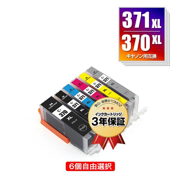 即納 3年安心保証 互換インク 残量表示機能付 BCI371XLC BCI371XLM BCI371XLY BCI371XLGY 安い 激安 プチプラ 高品質 PIXUS TS9030 MG7730 MG6930 TS8030 MG7730F PIXUSTS9030 百貨店 BCI-371XL+370XL 大容量 BCI-370XLBK 互換 BCI-371XL 6個自由選択 あす楽 BCI-370XL メール便 インク 用 BCI-370 BCI-371 6MP 対応 送料無料 キヤノン