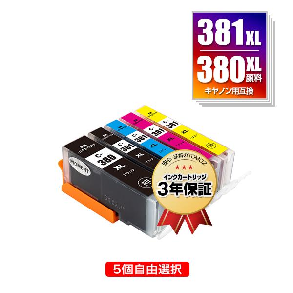 BCI-381+380 5MP PIXUS TR8630 TS8430 TS7430 TS8330 TS7330 TS6330 TR703 TS8230 TS8130 TS6230 TS6130 TR9530 商品追加値下げ在庫復活 BCI-381 メール便 用 BCI-380 送料無料 スピード対応 全国送料無料 インク 5個自由選択 BCI-381XL+380XL 対応 顔料 あす楽 大容量 互換 キヤノン
