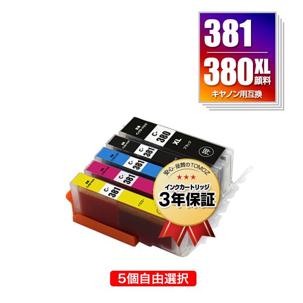 即納 代引き不可 3年安心保証 残量表示機能付 PIXUS TS8430 TS7430 TS8330 TS7330 TS6330 TR703 TS8230 TS8130 TS6230 TS6130 BCI-381+380XL 5MP 顔料 BCI-380XL BCI-380 あす楽 BCI-381BK メール便 用 BCI-380XLBK 互換 海外輸入 BCI-38 インク 送料無料 キヤノン 5本自由選択 対応