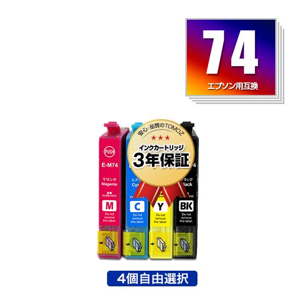 即納 3年安心保証 セール特別価格 互換インクカートリッジ 残量表示機能付 期間限定送料無料 PX-M740FC6 PX-M740FC7 PX-M740FC8 PX-M741FC6 PX-M741FC7 PX-M741FC8 PX-S5040C8 PX-S740C7 IC4CL74 4個自由選択 エプソン 用 互換 インク PX-M740F 74 ICM74 IC PX-M5041F ICBK74 ICC74 PX-M5040F 対応 送料無料 あす楽 PX-M5080F メール便 PX-M5081F IC74 PX-M ICY74