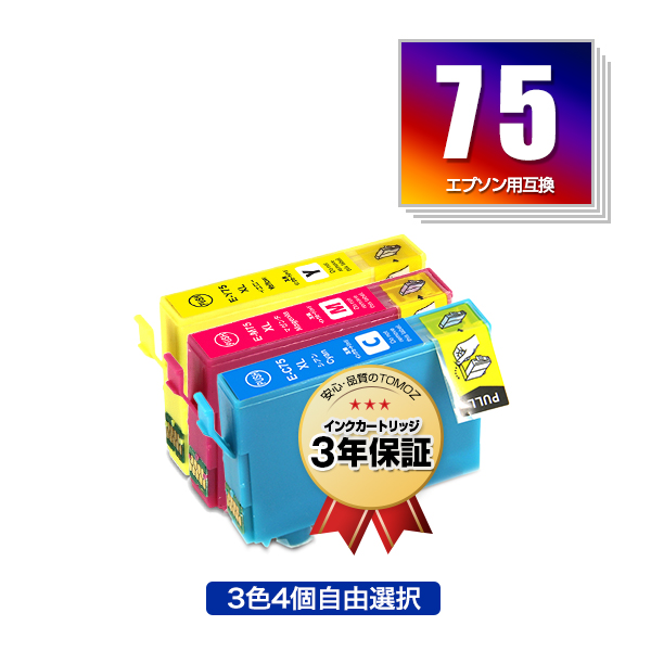 即納 3年安心保証 互換インクカートリッジ 残量表示機能付 PXM740FC7 PXM740FC8 PXM741FC6 PXM741FC7 PXM741FC8 PXS740C7 ICC75 ICM75 ICY75 3色4個自由選択 エプソン 用 互換 インク PX-M740FC6 PX-S740 対応 あす楽 PX-M740FC7 PX-M740FC8 PX-M740F PX-M741FC7 PX-M7 PX-M741FC6 IC メール便 PX-M741F 大好評です 送料無料 75 IC4CL75 商店 IC75