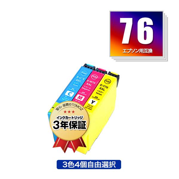 即納 3年安心保証 互換インクカートリッジ 残量表示機能付 PXM5080F PXM5081F PXM5040F PXS5040 PXS5080 PXM5040C6 PXM5041C6 PXM5040C7 PXM5041C7 オリジナル PXS5040C8 期間限定 ICC76 ICM76 ICY76 用 IC4CL76 PX-M5080F 送料無料 IC PX-M5041F 互換 エプソン PX-S5080R1 [並行輸入品] PX-M5081F メール便 あす楽 76 3色4個自由選択 IC76 対応 PX-M5 インク