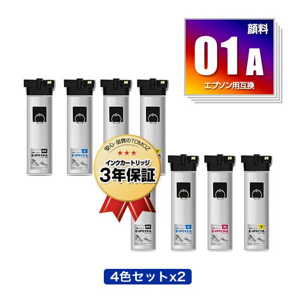 宅配便送料無料!IP01KA IP01CA IP01MA IP01YA 顔料 お得な4色セット×2 エプソンプリンター用互換インクパック【ICチップ付(残量表示機能付)】【メール便不可】(IP01A IP01 IP01B IP01KB IP01CB IP01MB IP01YB PX-M884F PX-S884)