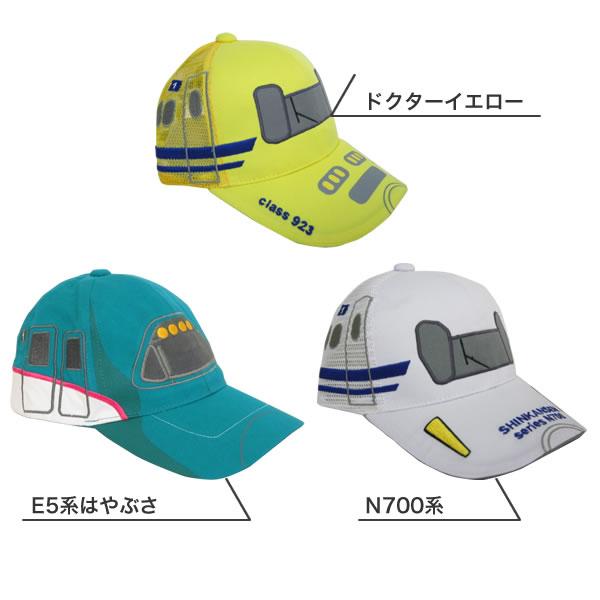 新干线帽帽