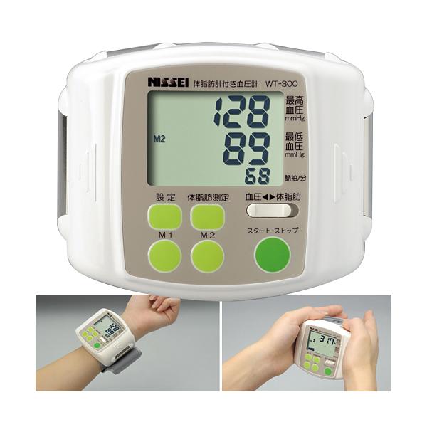 体脂肪計付き 手首式 デジタル血圧計 送料込 医療計測器 血圧計