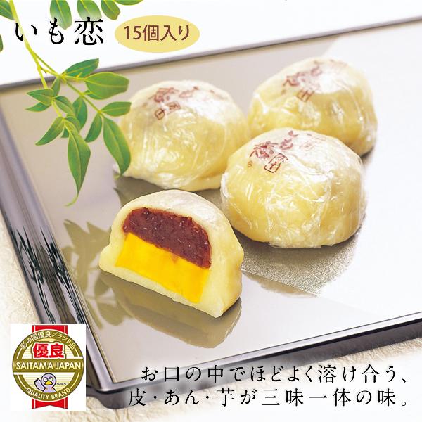 菓匠右門 いも恋(冷凍)
