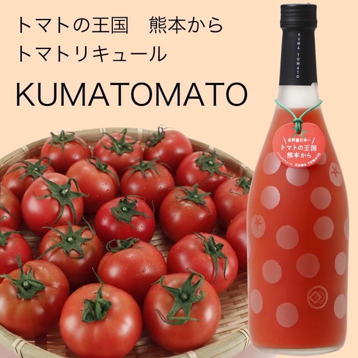 新鮮なトマトジュースを飲んでいる感覚 九州 ギフト 2021 堤酒造 720ml セール開催中最短即日発送 8度 くまとまと 常温 上品 トマトのリキュールJ18Z16