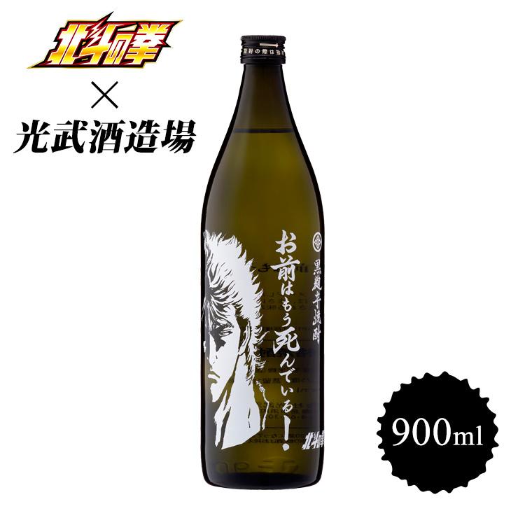 光武酒造場北斗の拳芋焼酎