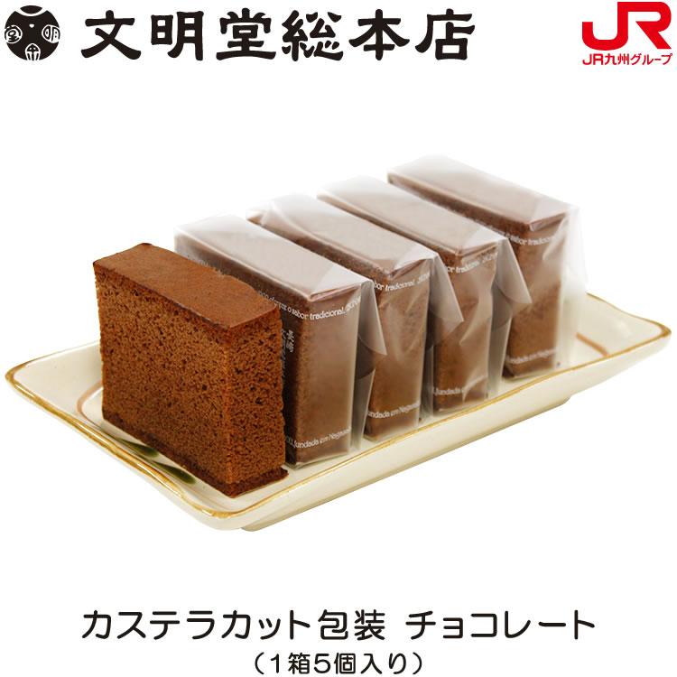 カステラカット包装 チョコレート